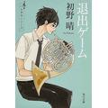 佐藤勝利×橋本環奈『ハルチカ』 (C) 2017「ハルチカ」製作委員会
