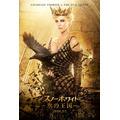 """""""邪悪な女王""""シャーリーズ・セロン/『スノーホワイト/氷の王国』(C) Universal Pictures"""