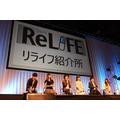 新情報続々! 「ReLIFEアニメ新情報発表会」【AnimeJapan2016】