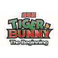 「劇場版 TIGER & BUNNY -The Beginning-」