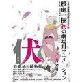 (c)桜庭一樹・文藝春秋/2012映画「伏」製作委員会