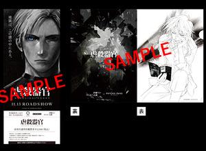 槙島聖護が「Project Itoh」3作品を読む 「サイコパス」とコラボの特別鑑賞券販売 画像