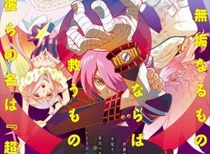 「コンクリート・レボルティオ」10月4日よりTOKYO MXほかにて放送開始 PV第2弾公開 画像
