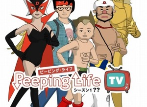 「Peeping Life」がテレビ進出  手塚プロ・タツノコプロと再コラボで10月から 画像