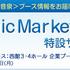 インターネットラジオステーション<音泉>特設サイト