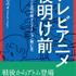 「テレビアニメ夜明け前 知られざる関西圏アニメーション興亡史」(ナカニシヤ出版)