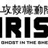 © 士郎正宗・Production I.G/講談社・「攻殻機動隊ARISE」製作委員会