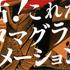 タマグラアニメ博