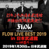 15th Anniversary Final「FLOW LIVE BEST 2019 in 日本武道館 ~神祭り~」