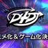 『D4DJ』(C)bushiroad All Rights Reserved.