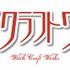 (c) 水薙竜・講談社/ウィッチクラフトワークス製作委員会