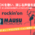 「ボーカル・声優オーディション」(C)rockin'on holdings inc. all rights reserved.