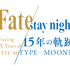 「TYPE-MOON展 Fate/stay night -15年の軌跡-」(C)TYPE-MOON(C)TYPE-MOON・ufotable・FSNPC(C)TYPE-MOON / FGO PROJECT