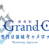 劇場版『Fate/Grand Order -神聖円卓領域キャメロット-』(C)TYPE-MOON / FGO6 ANIME PROJECT