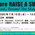 『We are RAISE A SUILEN~BanG Dream! The Stage~』