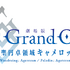『Fate/Grand Order -終局特異点 冠位時間神殿ソロモン-』(C)TYPE-MOON / FGO7 ANIME PROJECT (C)TYPE-MOON / FGO6 ANIME PROJECT