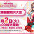「ガルパ無観客花火大会」(C)BanG Dream! Project(C)Craft Egg Inc.(C)bushiroad All Rights Reserved.