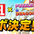 『マーベル × パズル&ドラゴンズ』コラボ決定(C)2021 MARVEL(C)GungHo Online Entertainment, Inc. All Rights Reserved.
