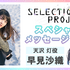 『SELECTION PROJECT』天沢灯:早見沙織(C)SELECTION PROJECT PARTNERS