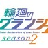 『輪廻のラグランジェ season2』