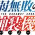 アニメ「最弱無敗の神装機竜」2016年1月11日放送開始 主題歌タイトルも決定