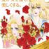 バレンタインイベントとして「ベルサイユのばら」とのコラボレーションが開催される。