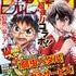 「週刊少年チャンピオン」もデジタル配信開始 秋田書店の全マンガ誌がデジタル化目指す