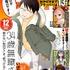 「月刊コミックフラッパー」11月5日発売12月号