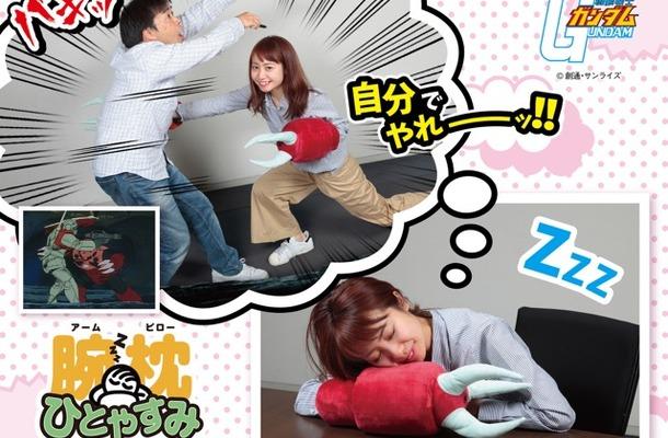 『機動戦士ガンダム』より「ズゴック」の腕枕クッションが登場 量産