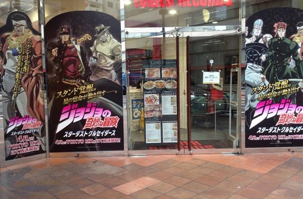 TOWERanime  『ジョジョの奇妙な冒険 スターダストクルセイダース』