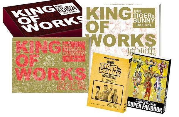 『劇場版 TIGER & BUNNY -The Rising-』 (C)SUNRISE/T&B MOVIE PARTNERS