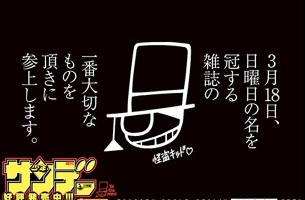"""怪盗キッドが「少年サンデー」の""""ロゴ""""を盗む!? 創刊56年で初の""""ロゴなし""""発売"""