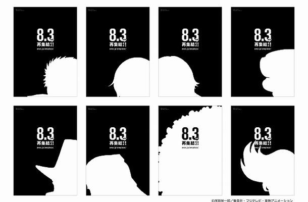 『ONE PIECE』公式サイトに謎のシルエットが登場 答えがわかるのは8月3日