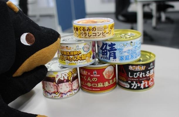 「がっこうぐらし!」コラボ缶詰は本格派 サバの味噌煮やカレーはご飯がほしい!