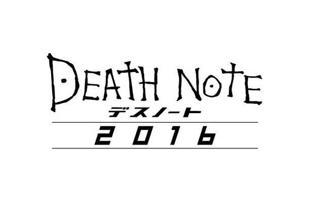 (C) 2016「DEATH NOTE」FILM PARTNERS