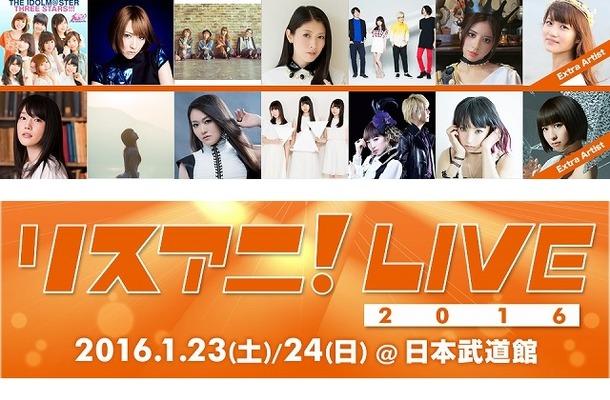"""""""リスアニ!LIVE 2016"""" 今年も日本武道館で開催 14組のアーティストが集結"""