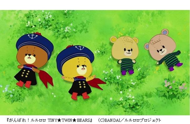 「がんばれ!ルルロロ」の第3シリーズ 2016年1月 NHK Eテレにて放送開始