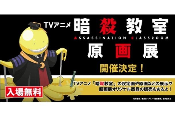 (C)松井優征/集英社・アニメ「暗殺教室」製作委員会