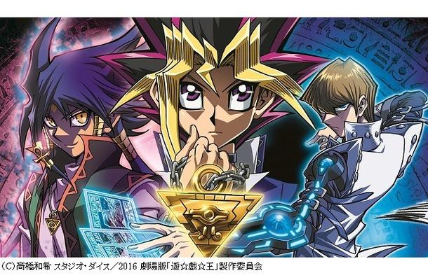 劇場版「遊☆戯☆王」、発売2日間で前売券8万枚 東映史上最高記録