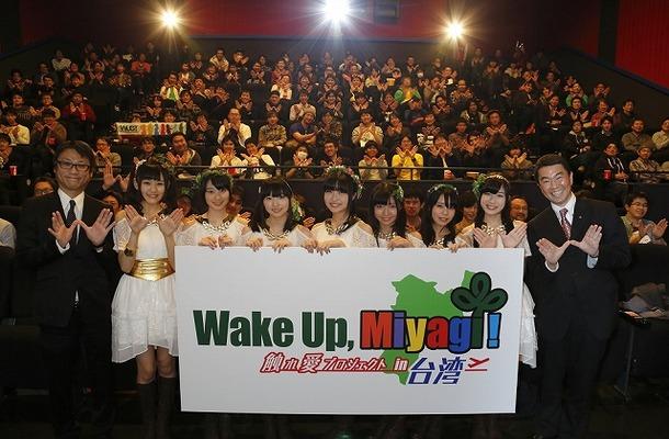 Wake Up, Girls!が映画舞台挨拶で宮城に凱旋 県知事も応援
