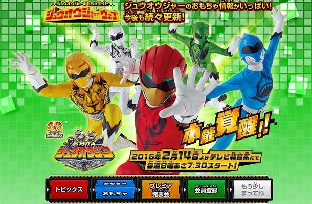 スーパー戦隊シリーズ第40作「動物戦隊ジュウオウジャー」2月より放送 おもちゃ情報まとめサイトも