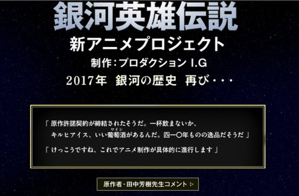 新アニメプロジェクト「銀河英雄伝説」公式サイト