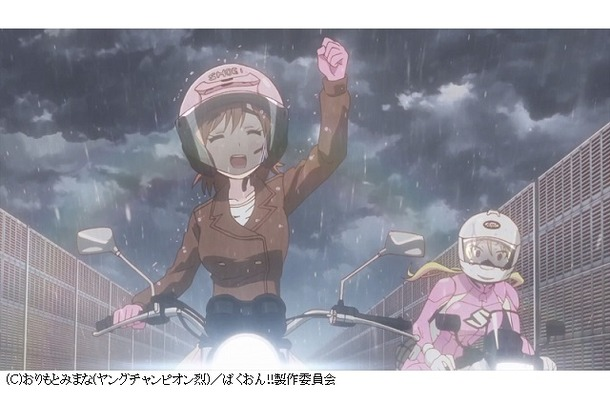 (C)おりもとみまな(ヤングチャンピオン烈)/ばくおん!!製作委員会