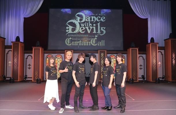 『Dance with Devils』スペシャルコンサート「カーテン・コール」