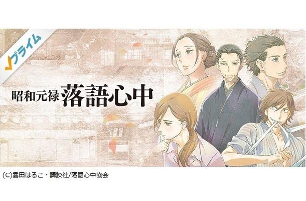 「昭和元禄落語心中」、TV放送より1日早くAmazonプライム・ビデオで第1話配信