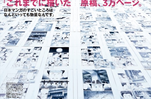「美術手帖」2月号で浦沢直樹特集  「漫勉」誕生秘話や少年時代のマンガノート公開