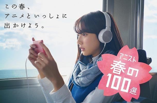 「アニスト春の100選」dアニメストアが観るべき100作品を厳選、イメージガールに武田玲奈