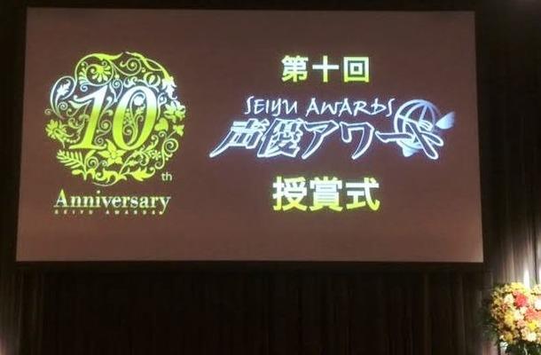 第十回声優アワード受賞者決定 主演男優賞に松岡禎丞、主演女優賞に水瀬いのり