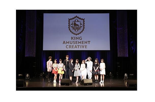 キングレコードが新部署立ち上げを記念 関係者コンベンション開催、人気アーティストや新作が集結