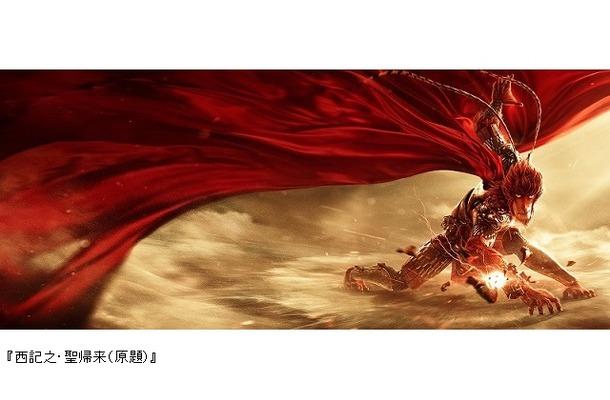 中国興収192億円、中国アニメーションの歴史を変えた「西遊記之大聖帰来」の日本展開決定